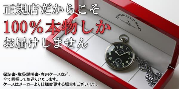 ZENO WATCH ゼノウォッチ 正規店