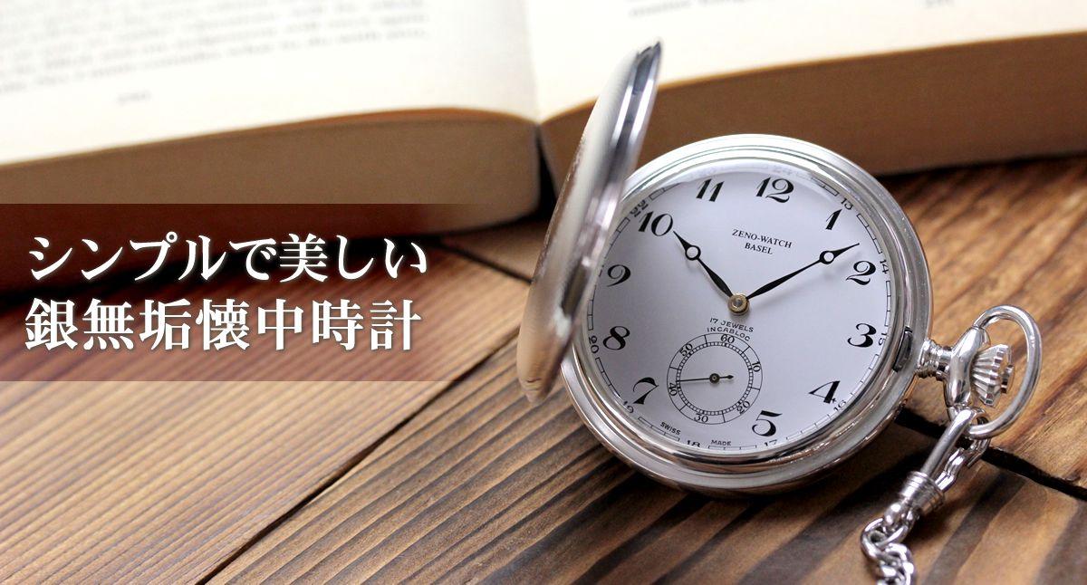 華やかな文字盤の銀無垢懐中時計