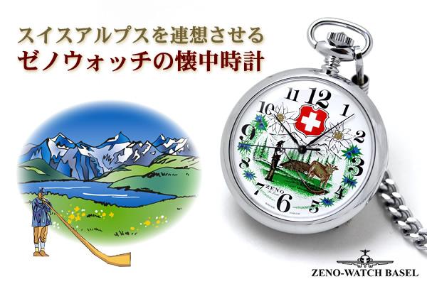 ZENO WATCH ゼノウォッチ 懐中時計 zt2350